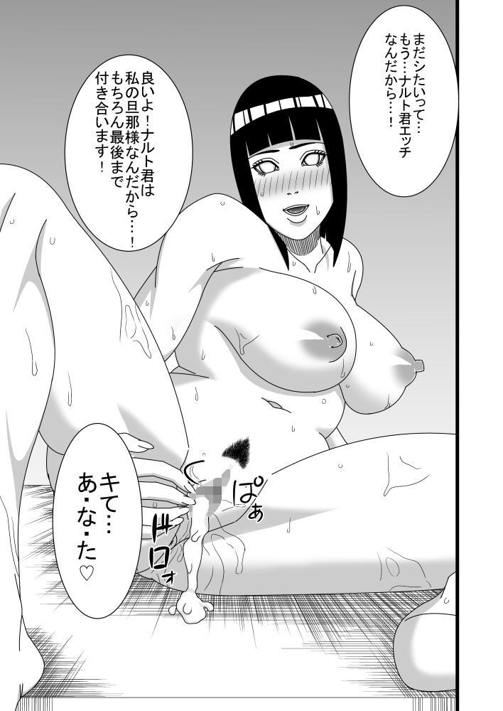 Hokage Fuufu no Shiseikatsu 23