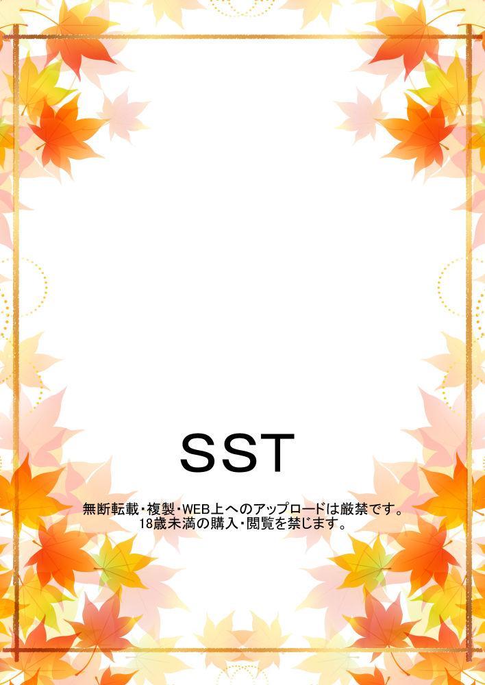 Hokage Fuufu no Shiseikatsu 24