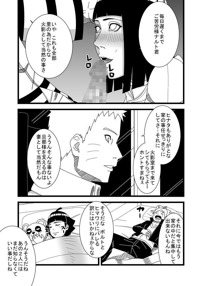 Hokage Fuufu no Shiseikatsu 3