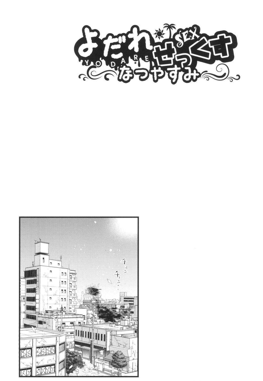 Yodare-Ecchi 91