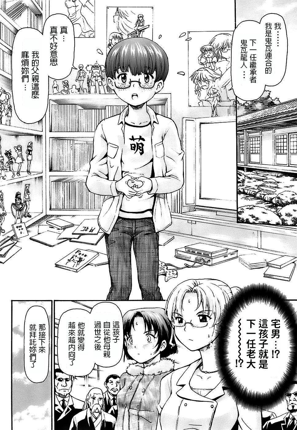 紫色雁行  愛人(ラ・マン)思春期の秘め事  中文翻譯 1