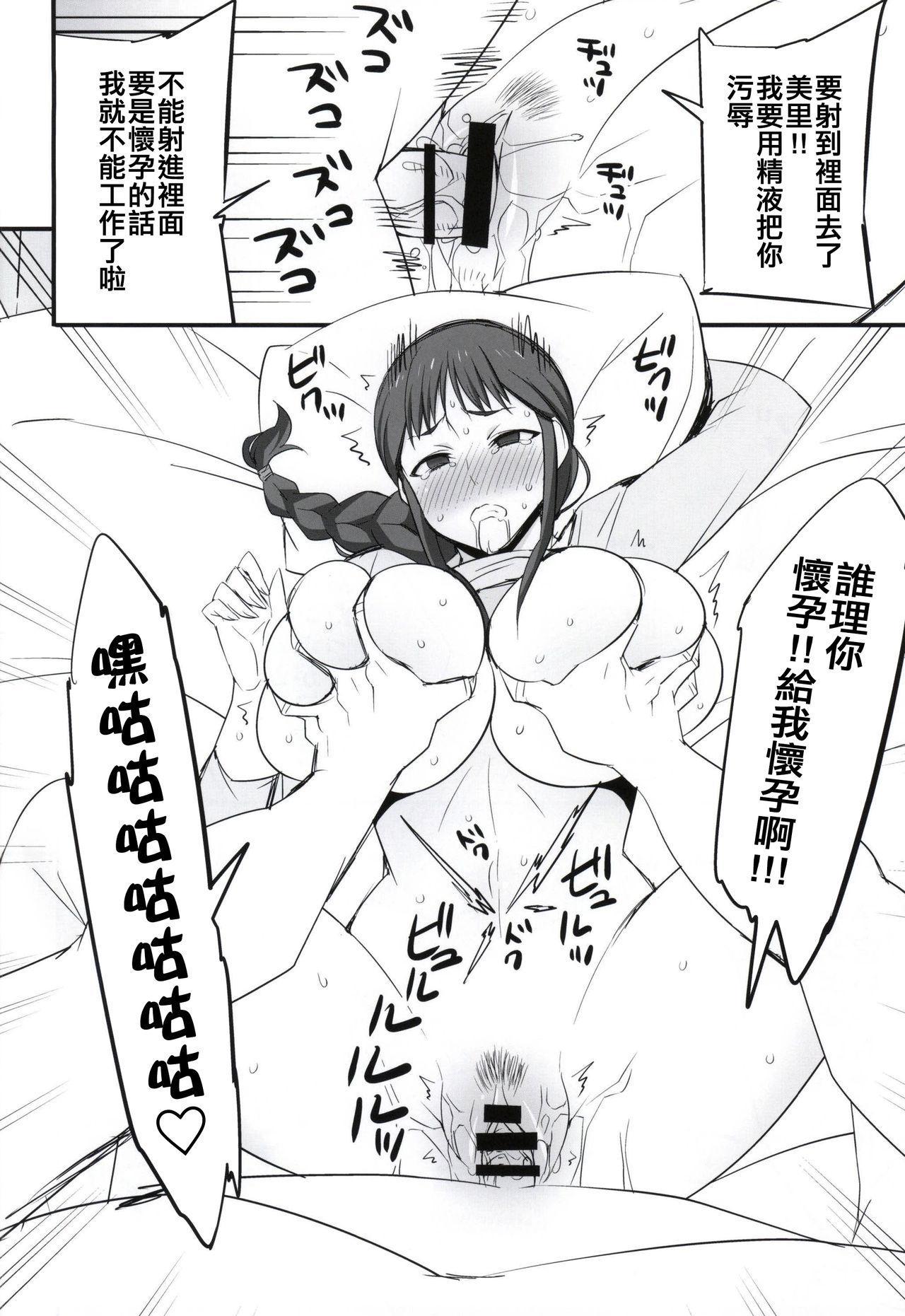 Mesu Buta Seisaku Shinkouchuu 10