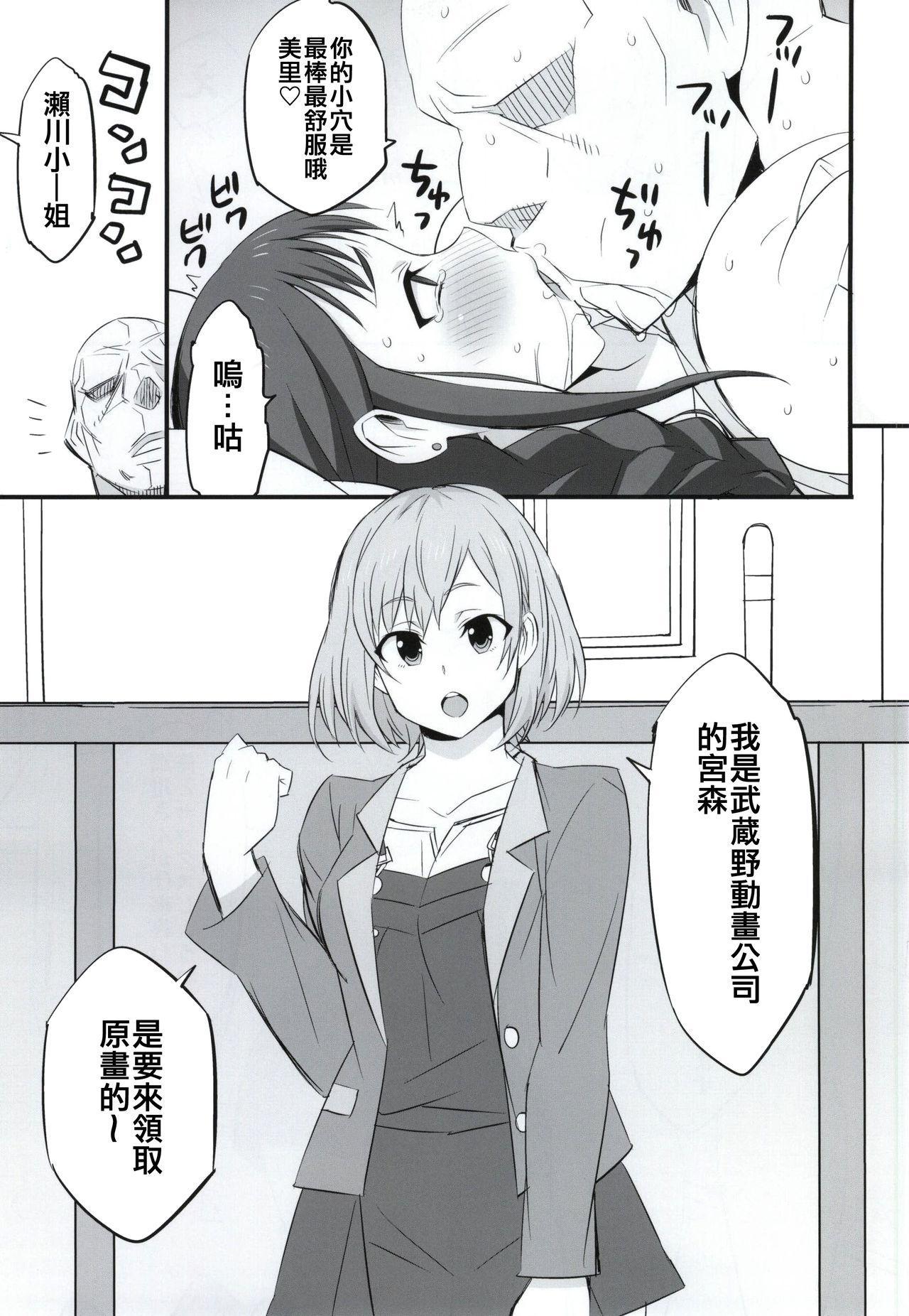 Mesu Buta Seisaku Shinkouchuu 11