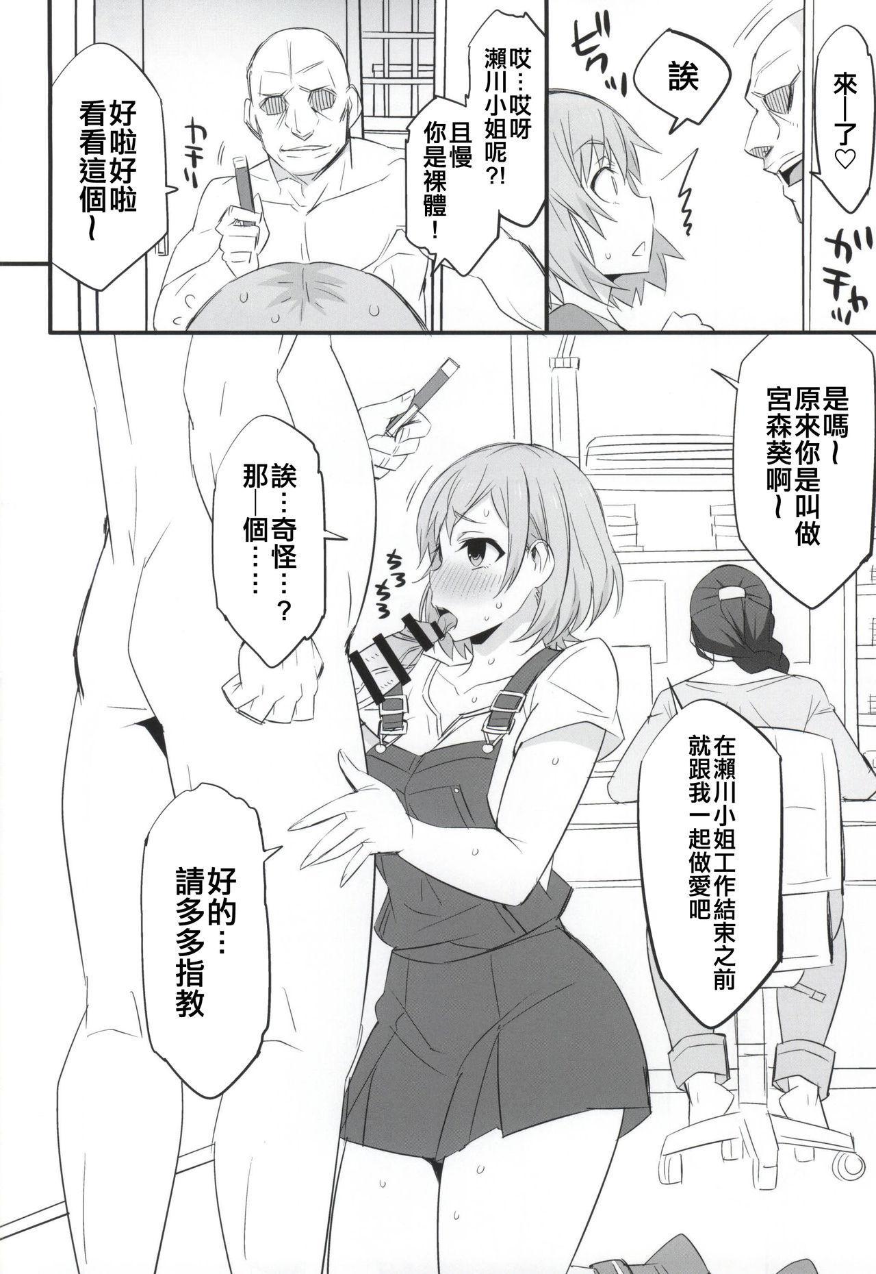 Mesu Buta Seisaku Shinkouchuu 12