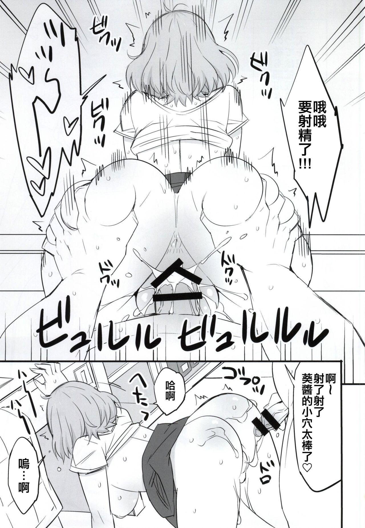 Mesu Buta Seisaku Shinkouchuu 17