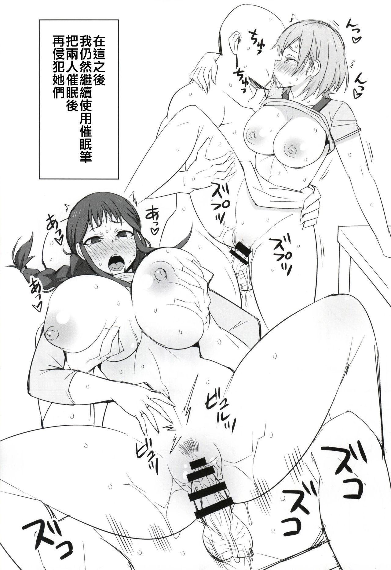 Mesu Buta Seisaku Shinkouchuu 18