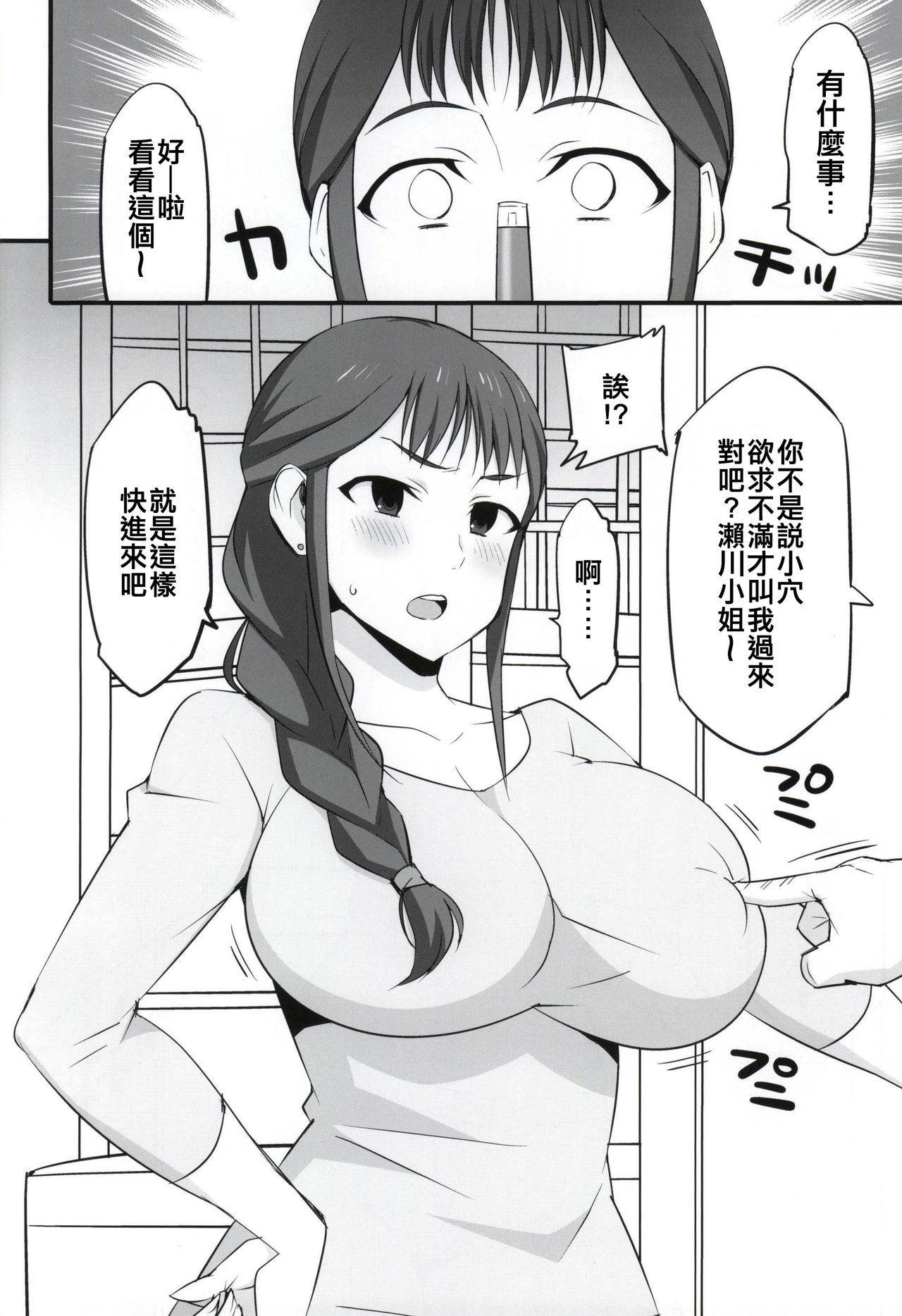 Mesu Buta Seisaku Shinkouchuu 2
