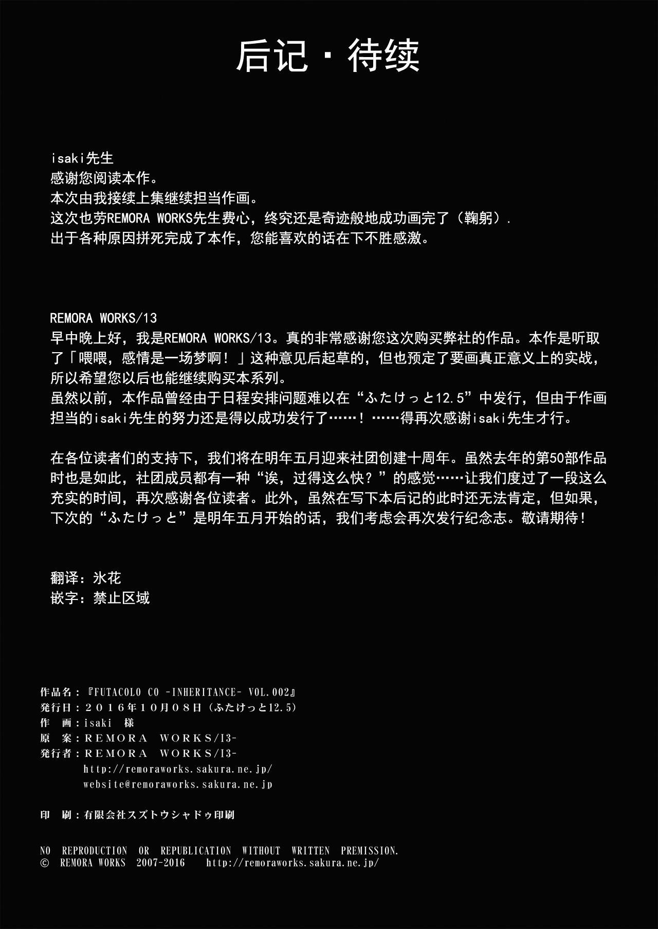 [Remora Works] FUTACOLO CO -INHERITANCE- VOL.002 [Chinese] [无毒汉化组] 22