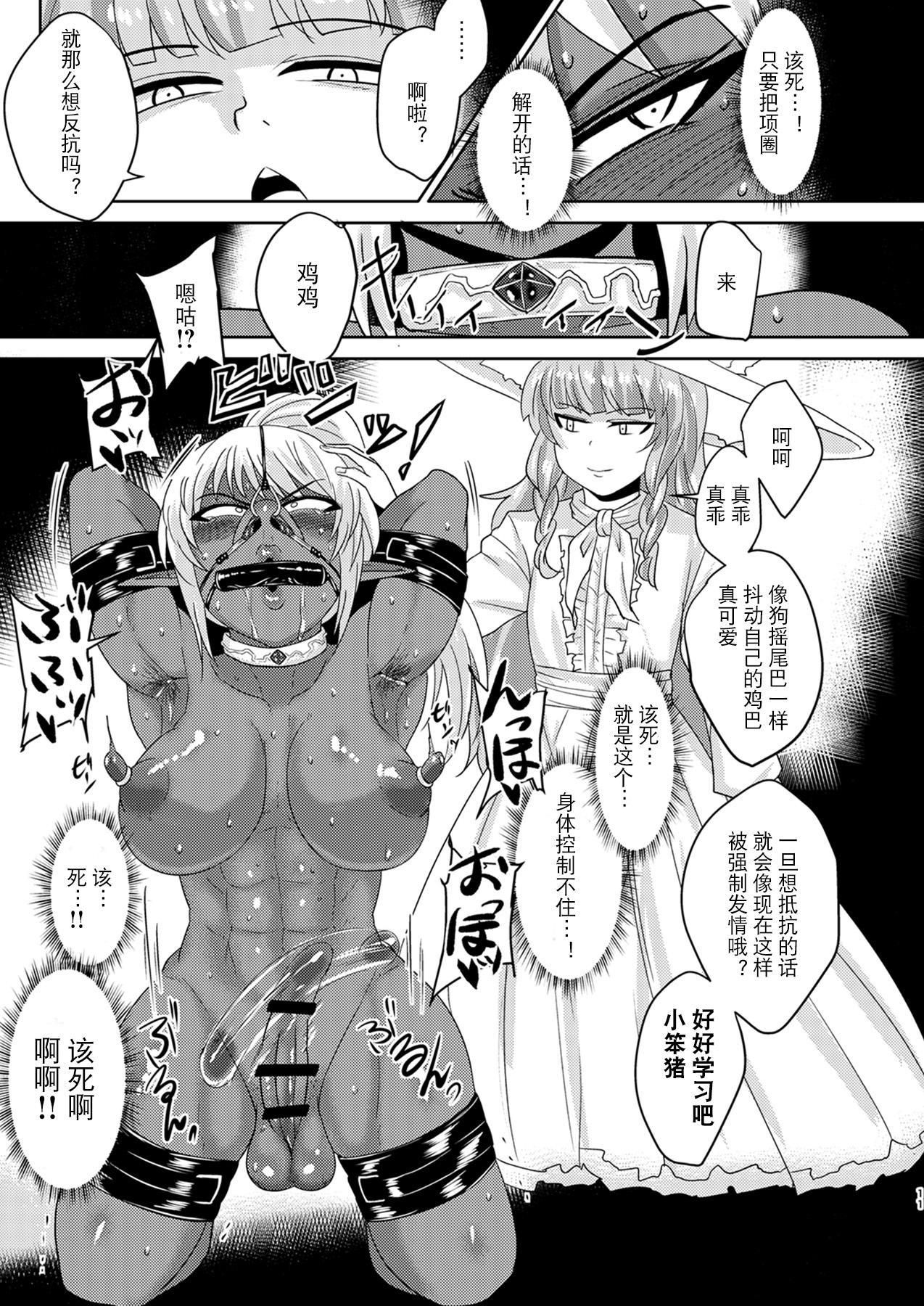 Fuck&Slash! Youki no Yakata II 11