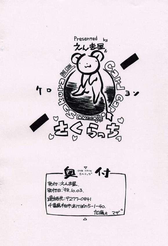 ONE COIN Sakuracchi 7