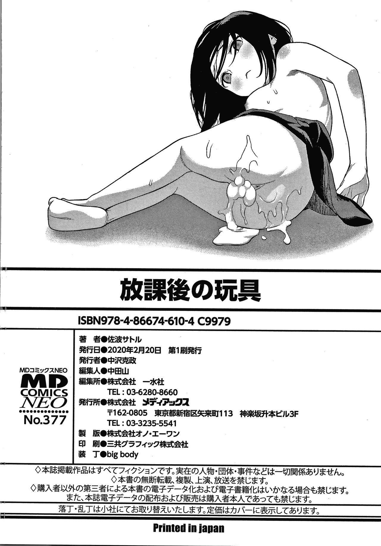 Houkago no Omocha 198