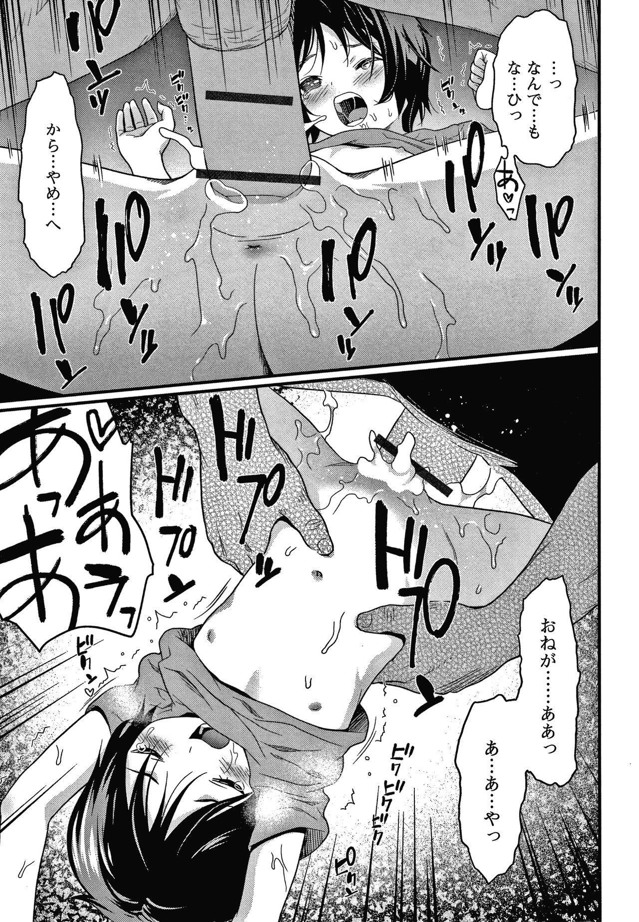 Houkago no Omocha 43