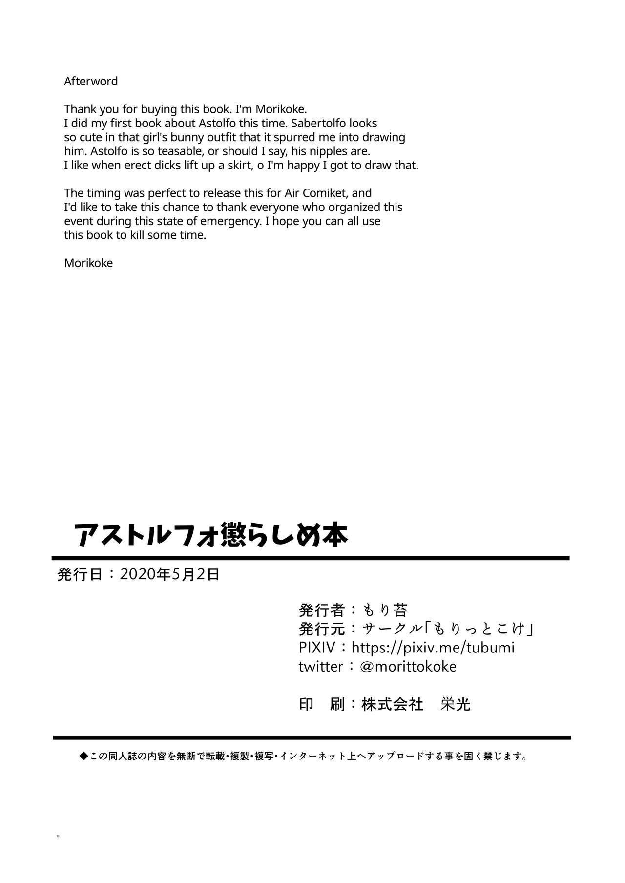 Astolfo Korashime Hon | Teasing Astolfo 20