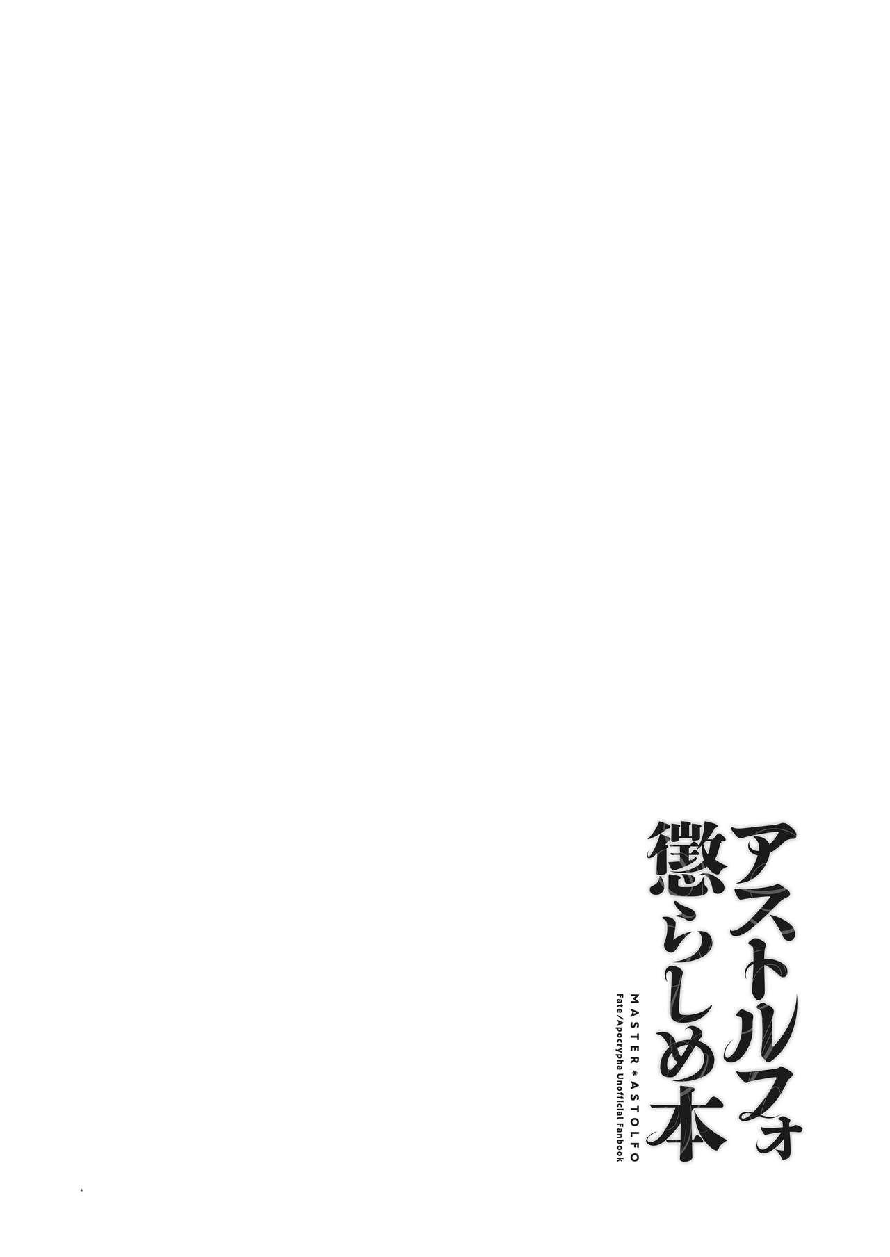 Astolfo Korashime Hon | Teasing Astolfo 2
