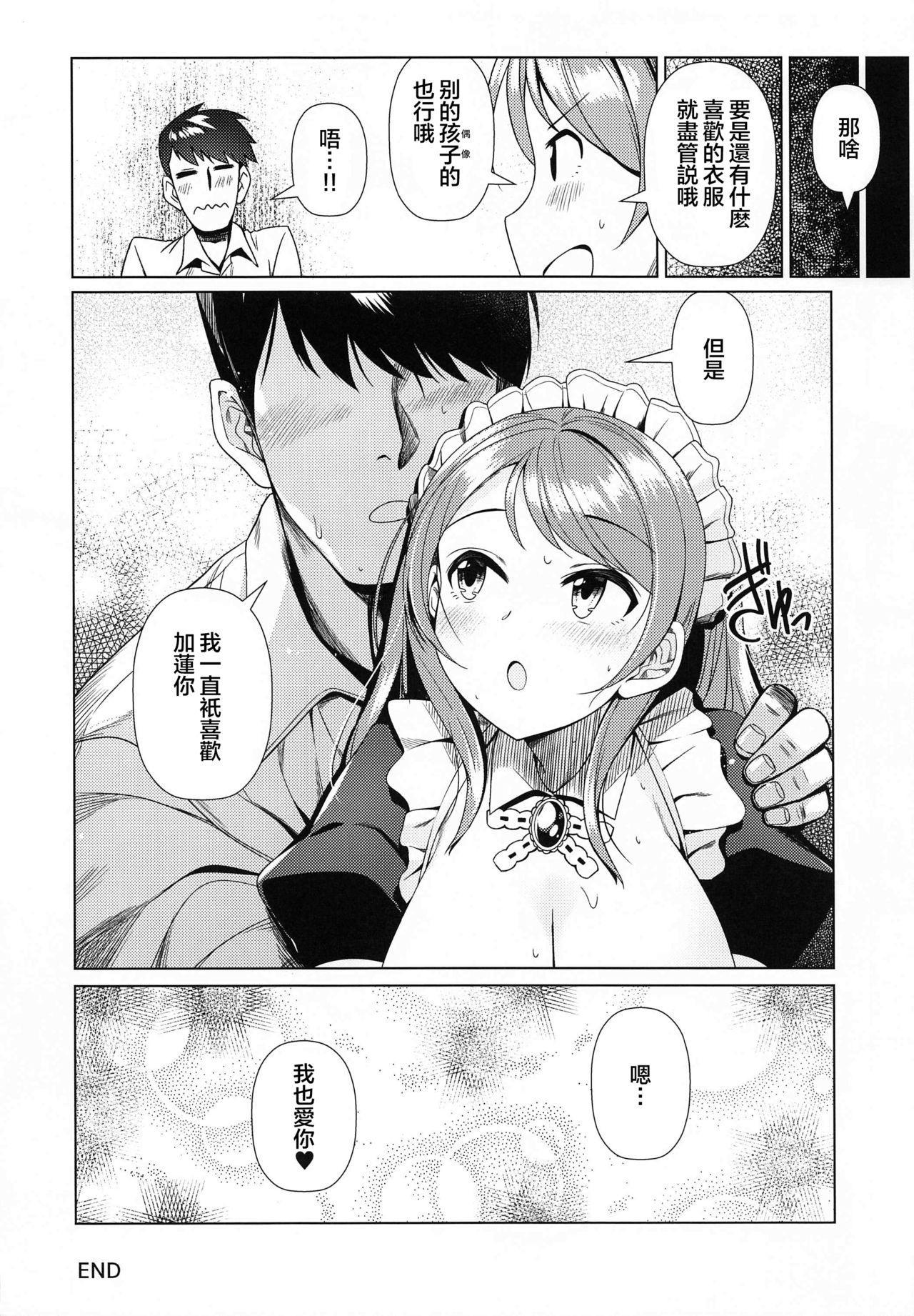 Maid Karen to Gohoushi Shiau Hon | 与女仆加莲的侍奉本 27