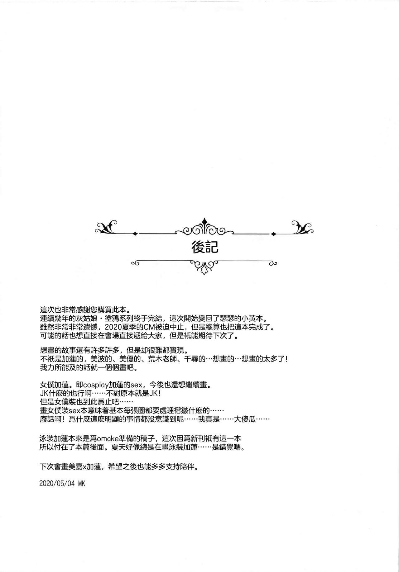 Maid Karen to Gohoushi Shiau Hon | 与女仆加莲的侍奉本 36