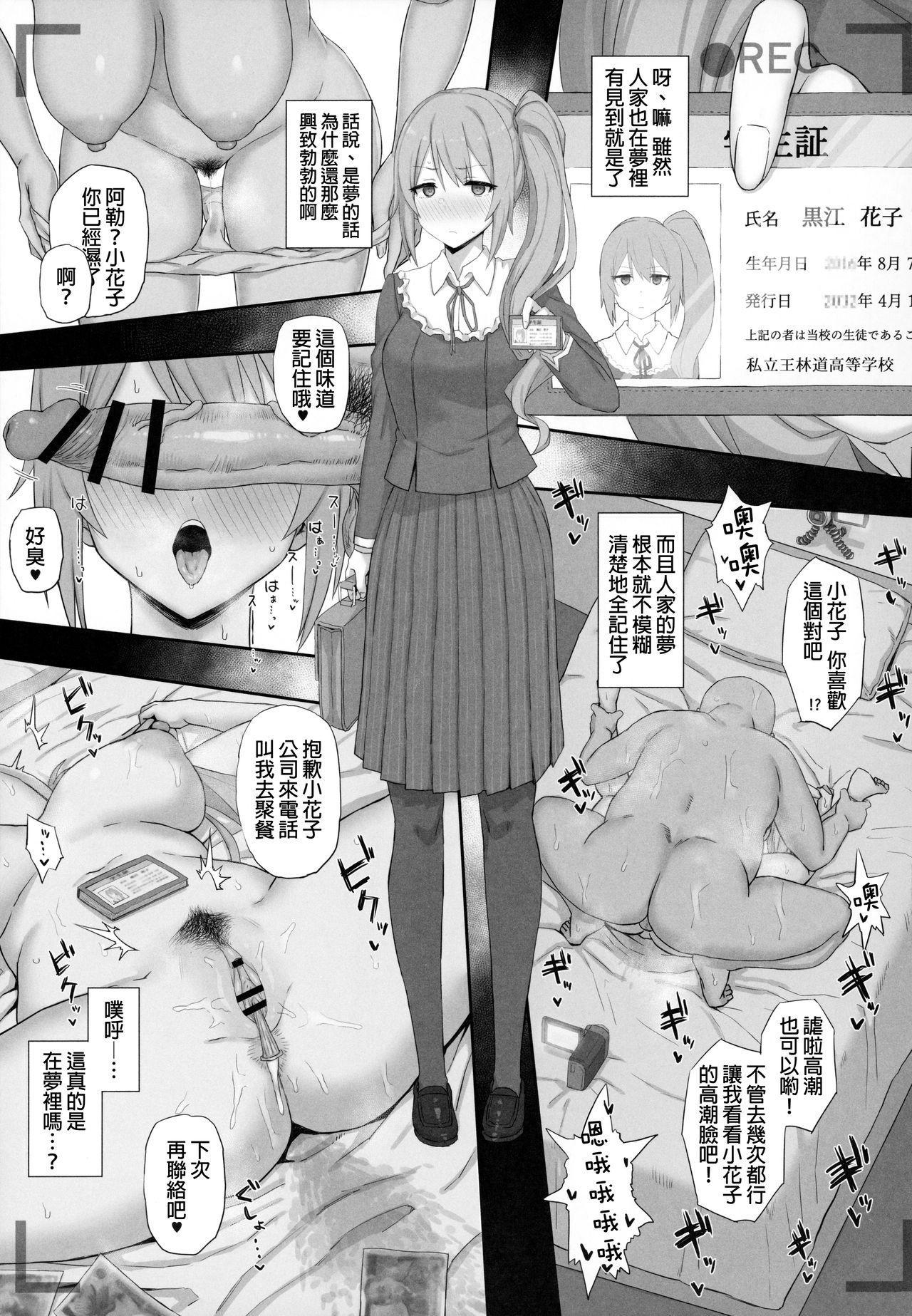 Ojou-sama Gakkou ni Kayou Binbou Shoujo wa Touzen no You ni Papakatsu ni Kiketsu Suru 14