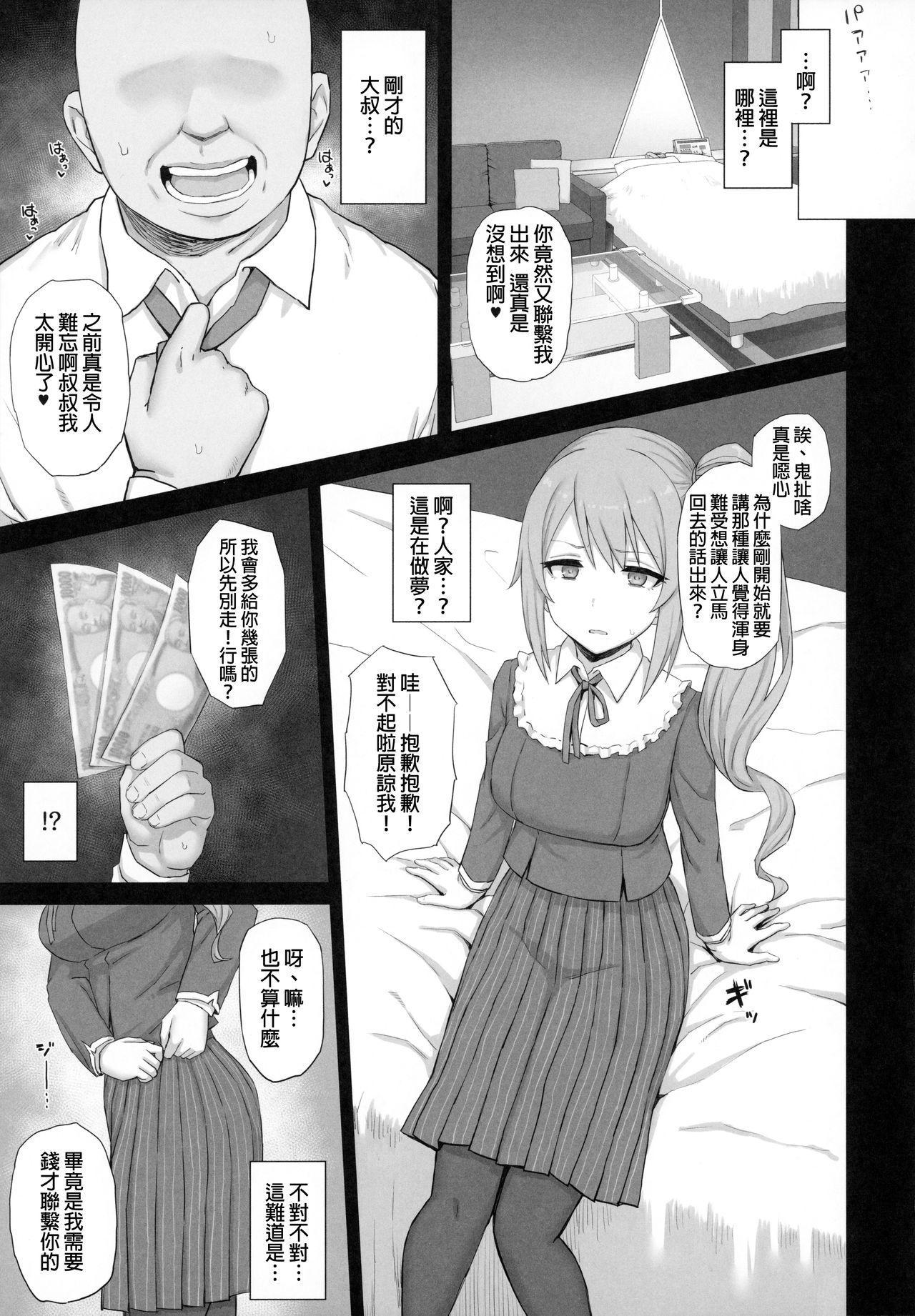 Ojou-sama Gakkou ni Kayou Binbou Shoujo wa Touzen no You ni Papakatsu ni Kiketsu Suru 4