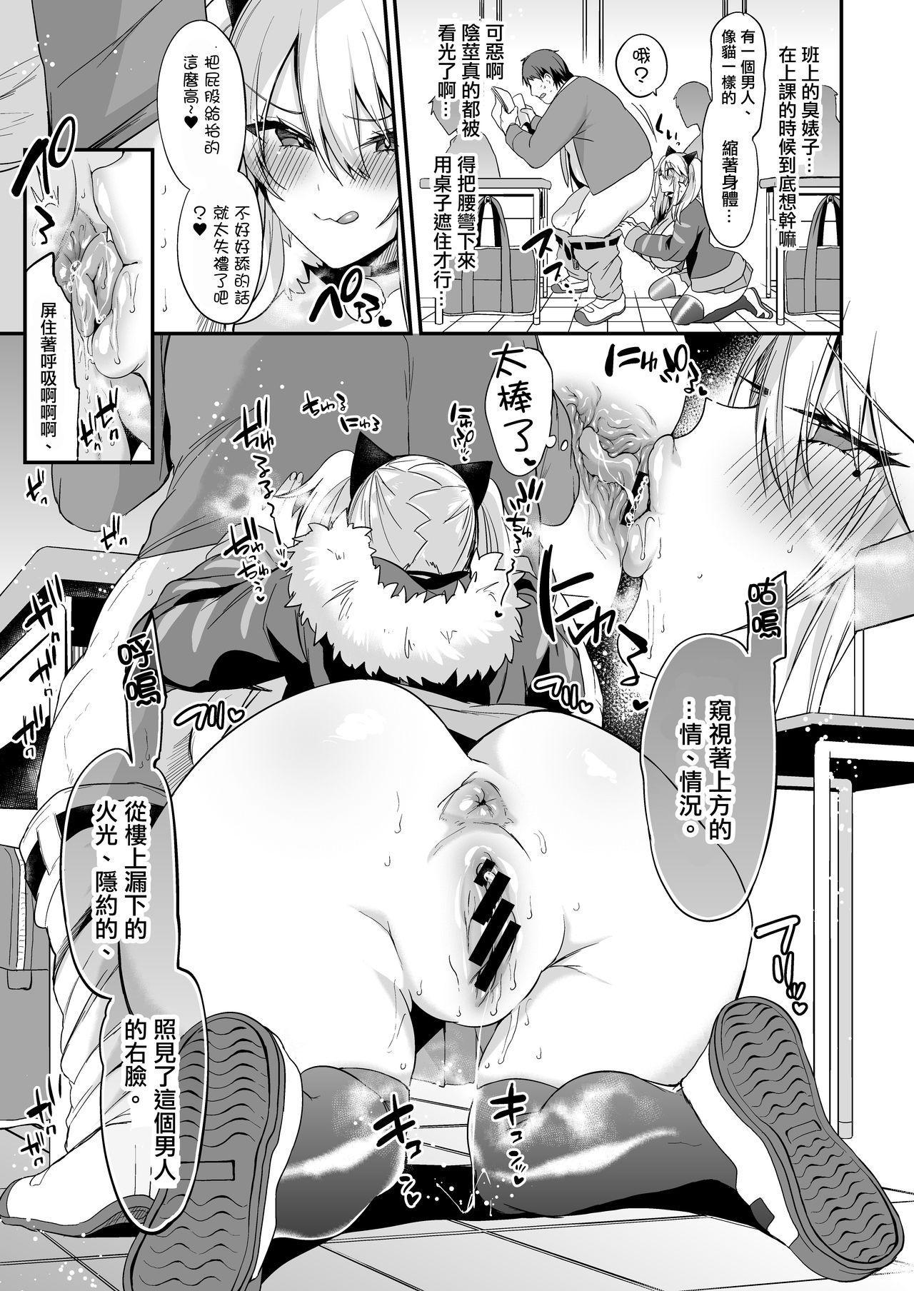 Sokuhame Dekichau JK Miya-chan no Gakkou 20