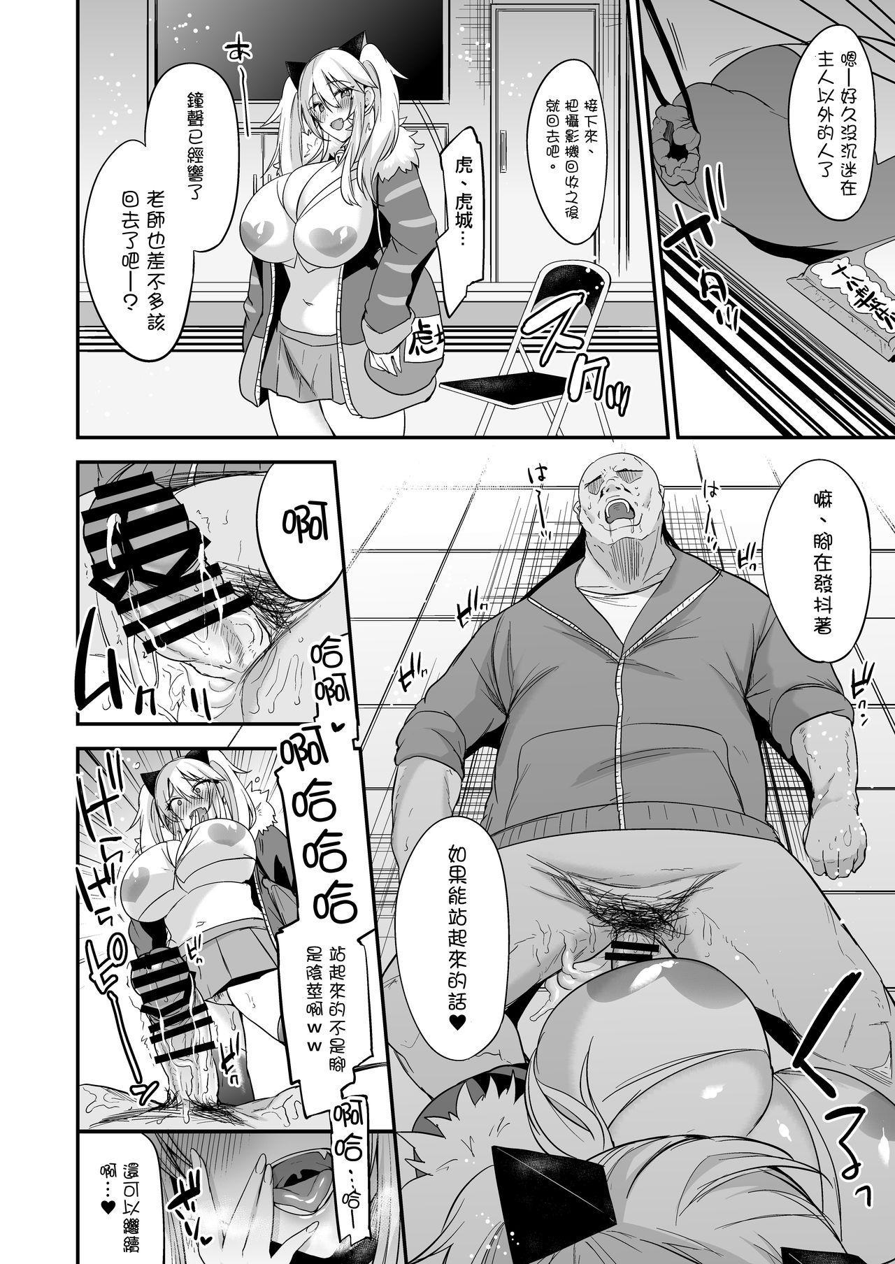 Sokuhame Dekichau JK Miya-chan no Gakkou 42