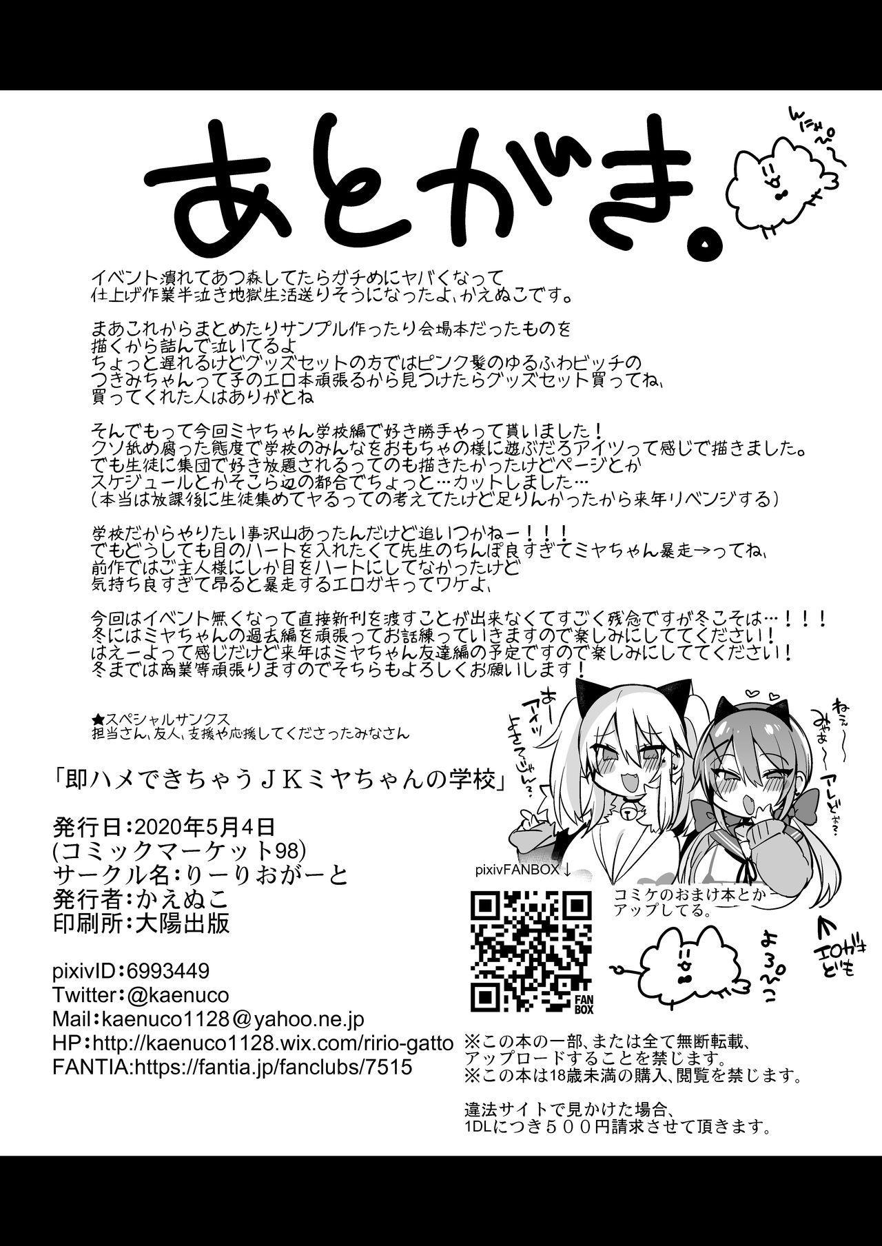 Sokuhame Dekichau JK Miya-chan no Gakkou 44