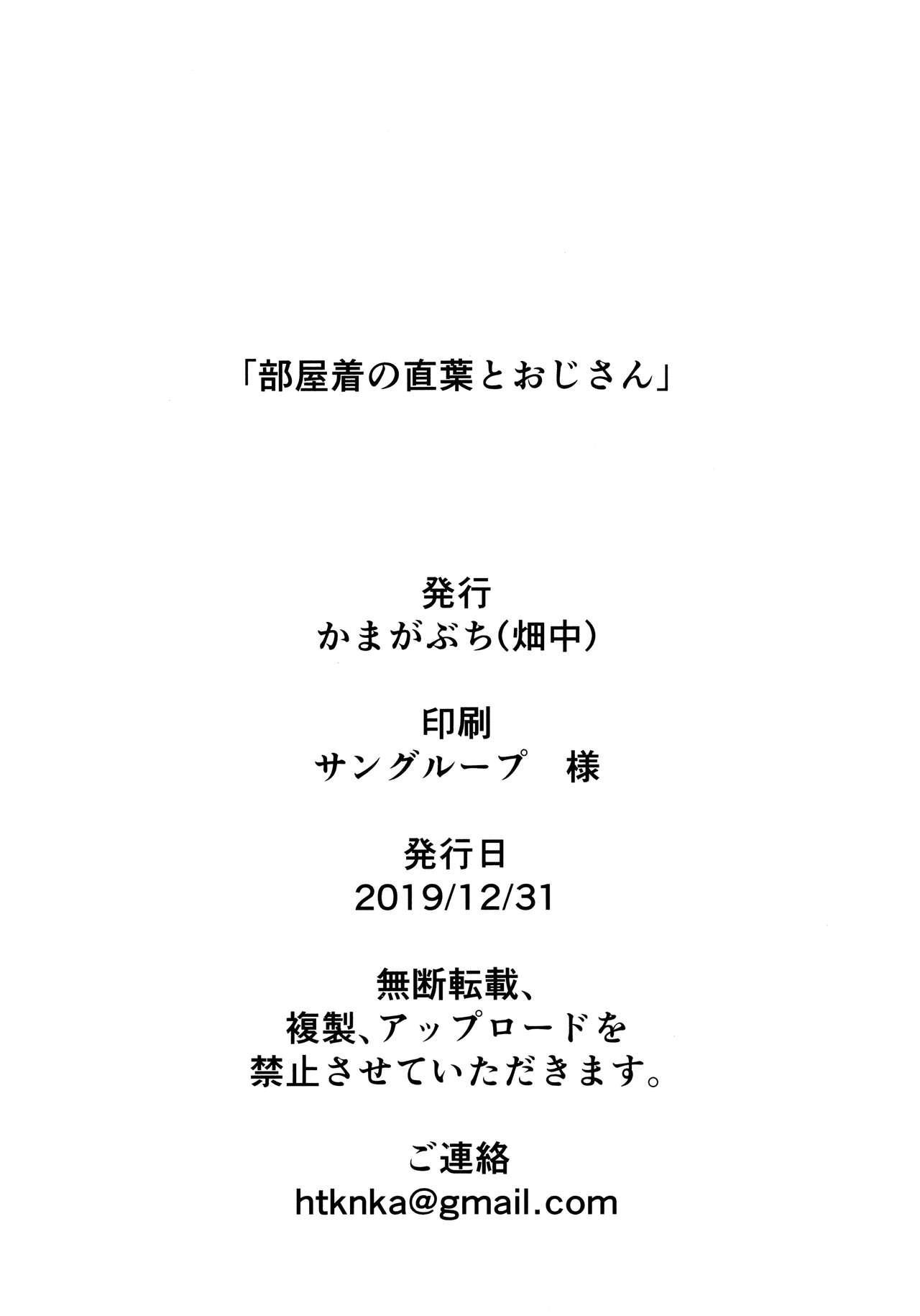 Heyagi no Suguha to Oji-san 20