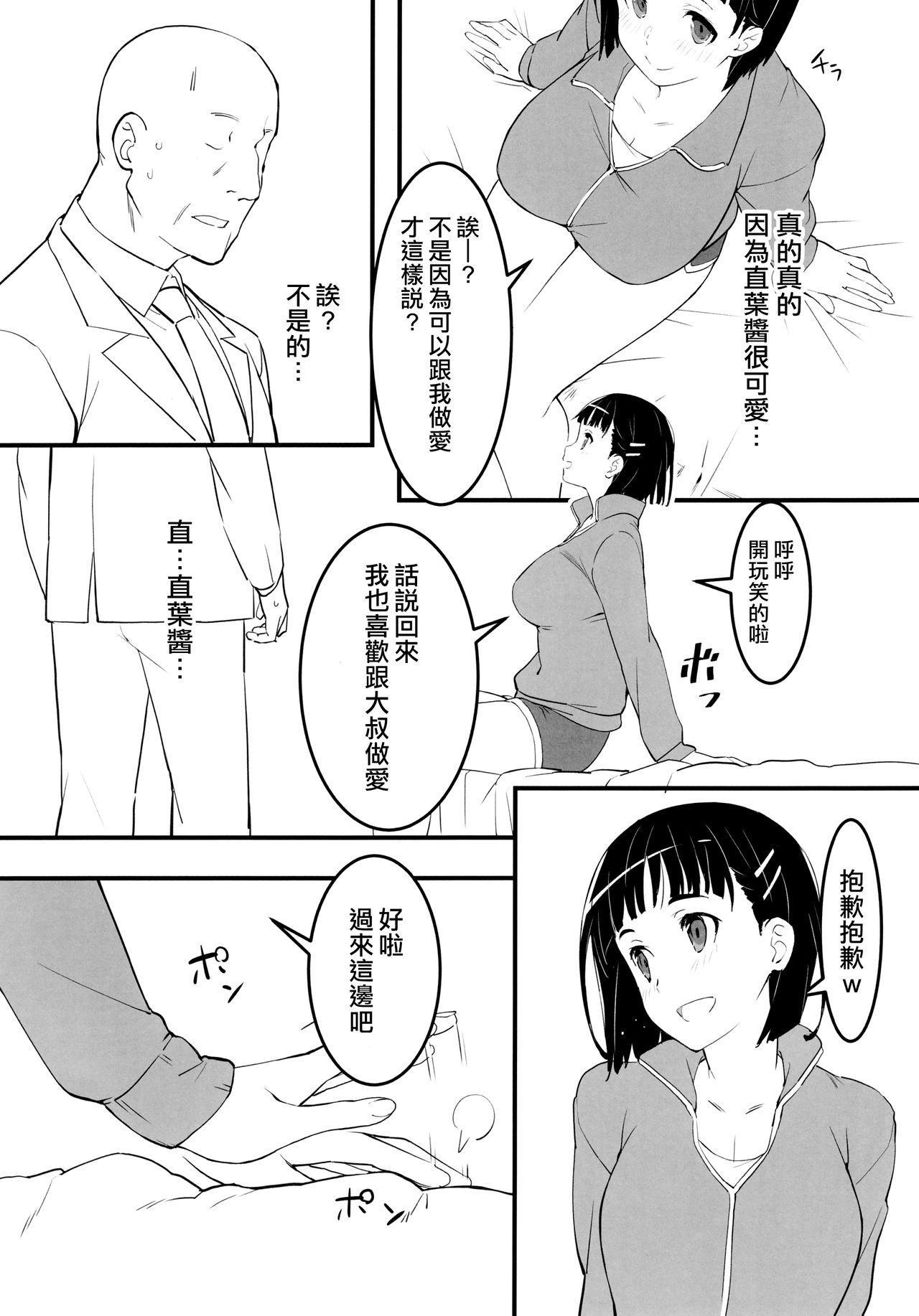 Heyagi no Suguha to Oji-san 2