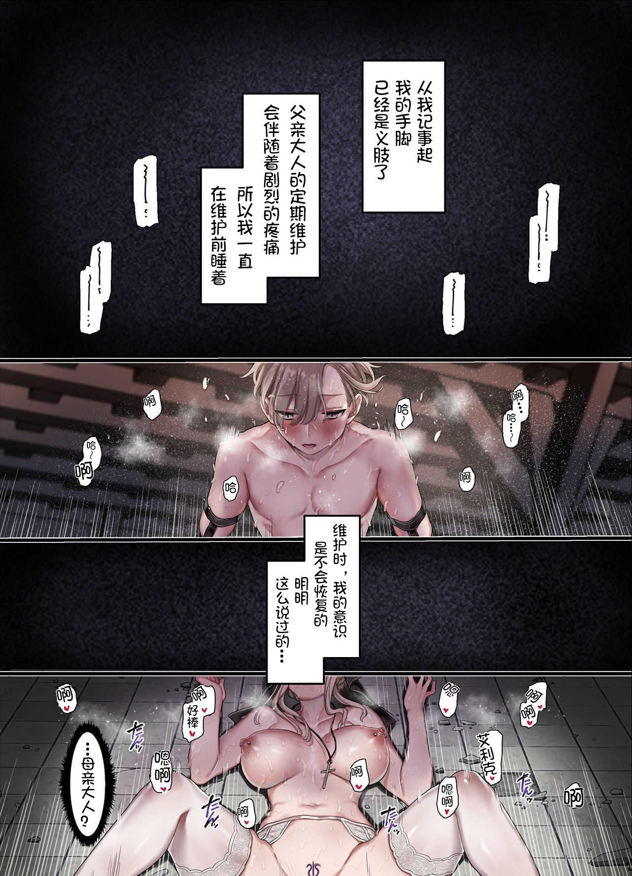 L Kyoukai to Itansha Ikka + 44