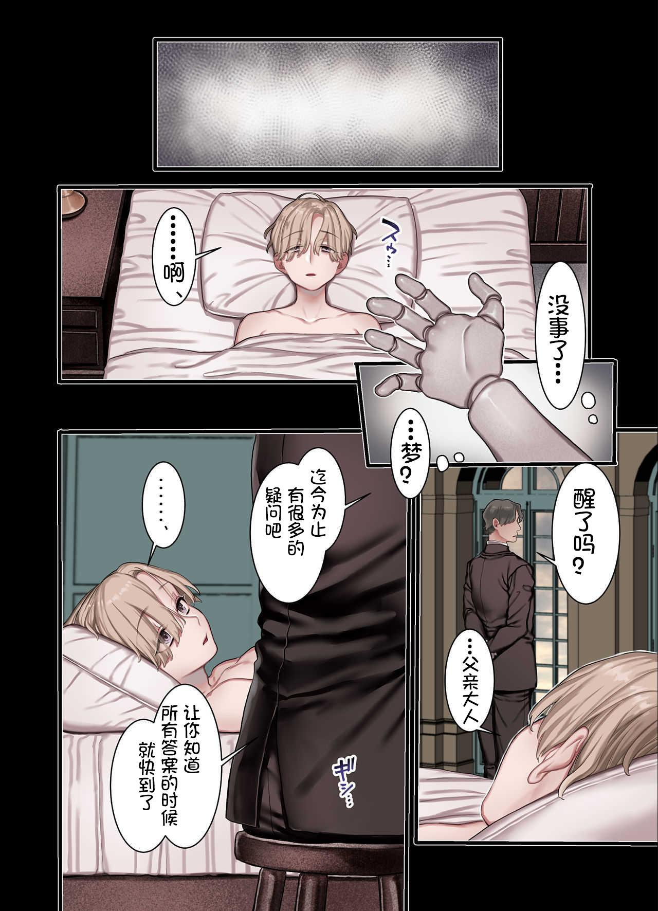 L Kyoukai to Itansha Ikka + 47