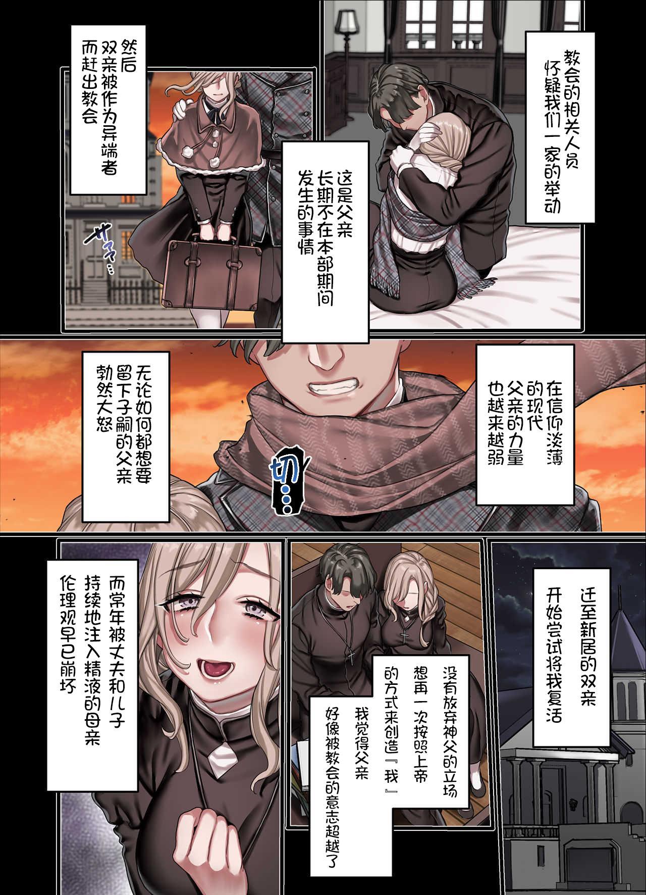 L Kyoukai to Itansha Ikka + 57