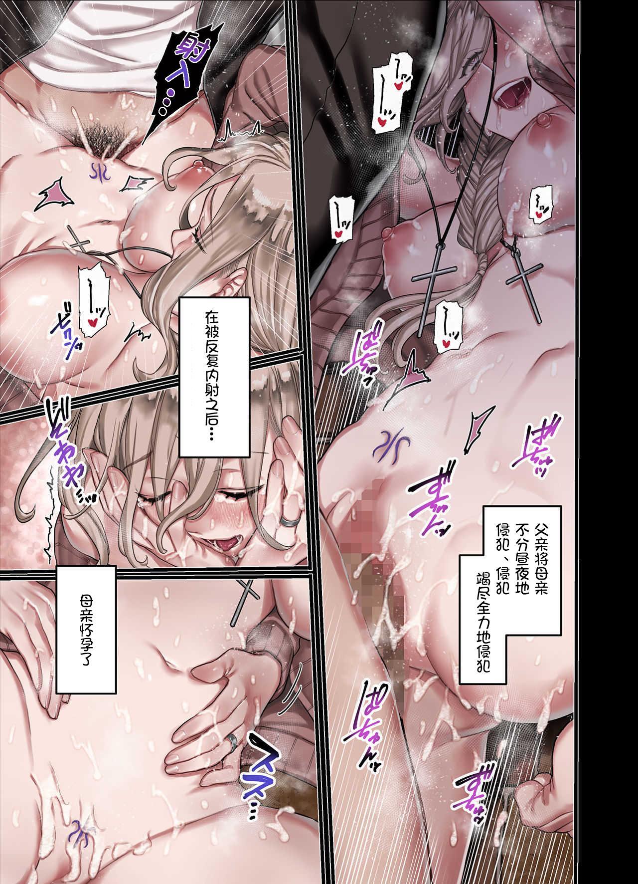 L Kyoukai to Itansha Ikka + 58
