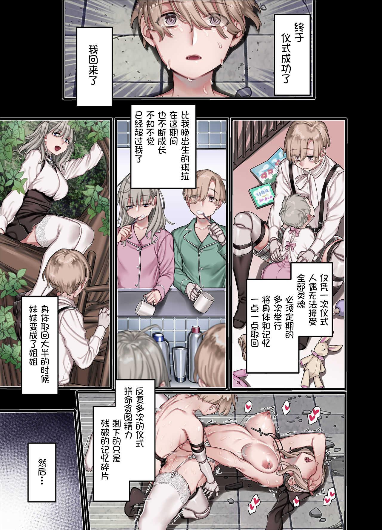 L Kyoukai to Itansha Ikka + 60