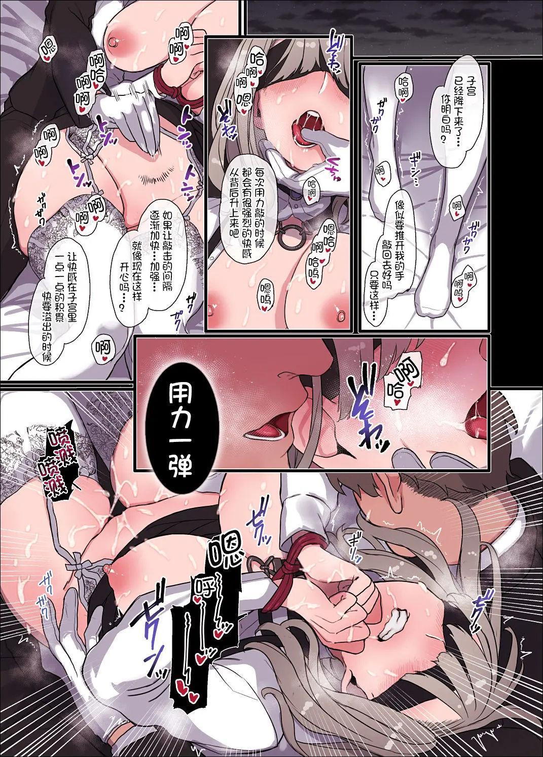 L Kyoukai to Itansha Ikka + 88