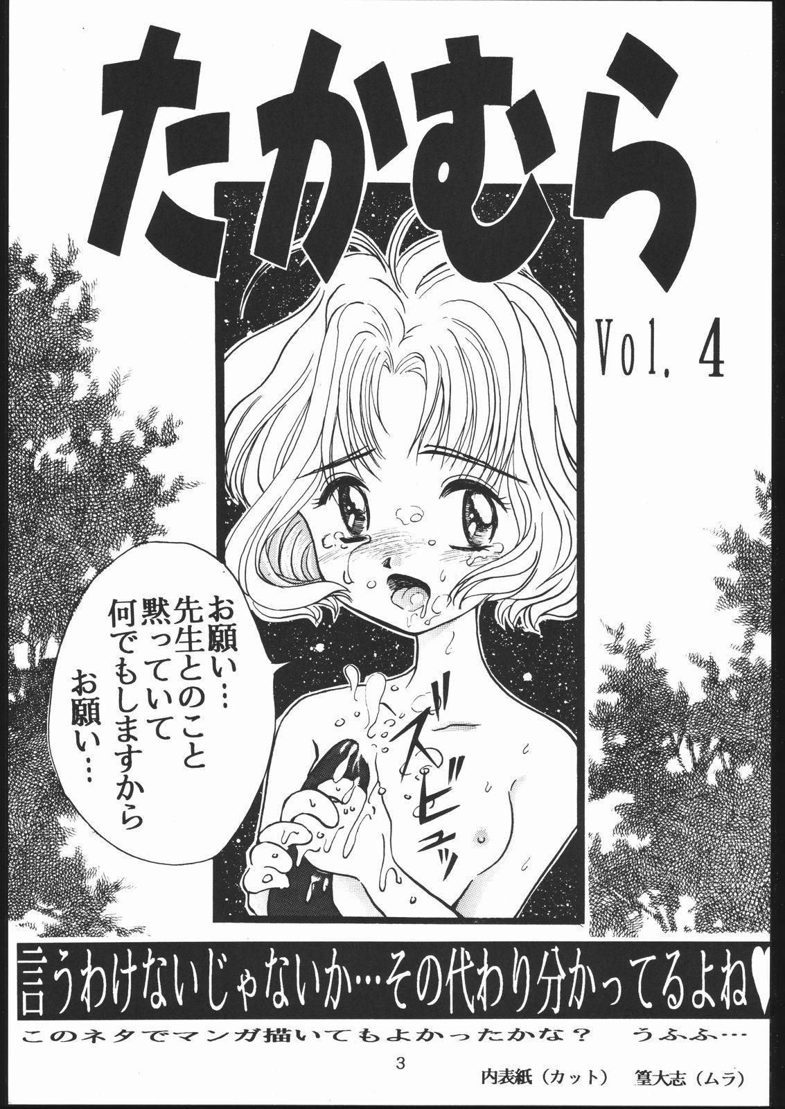 Takamura Senki Sakura Taisen 1
