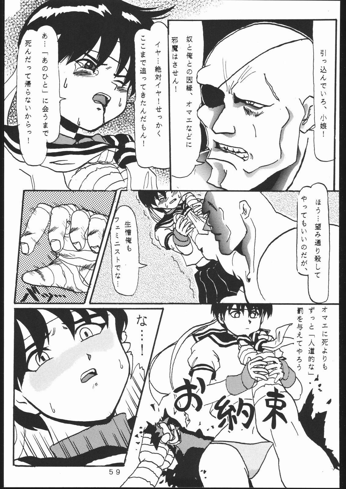Takamura Senki Sakura Taisen 57