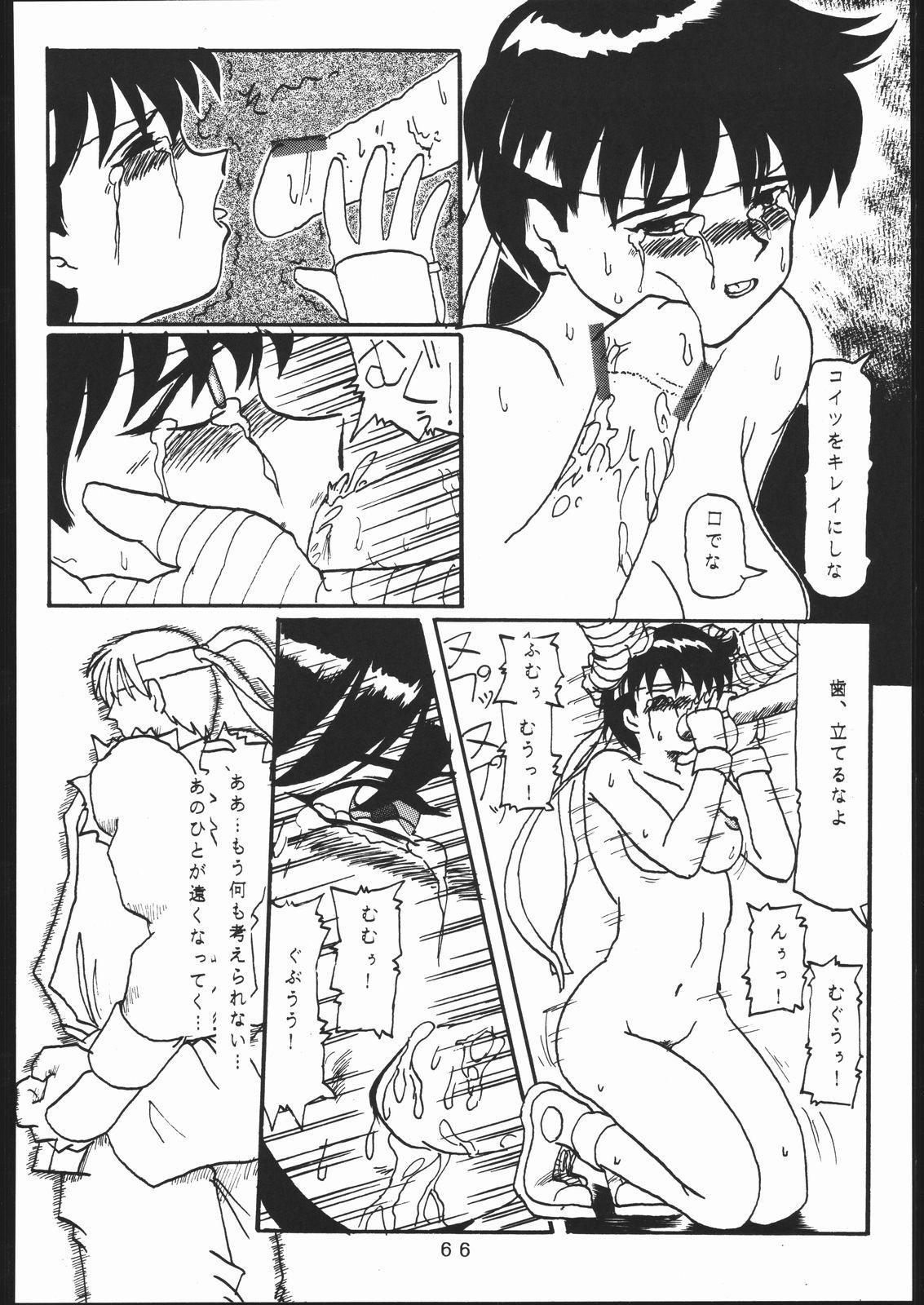 Takamura Senki Sakura Taisen 64