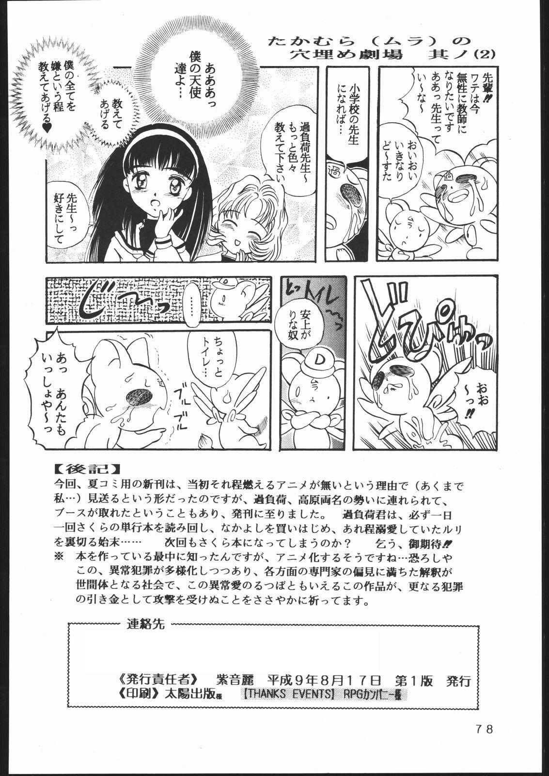 Takamura Senki Sakura Taisen 76