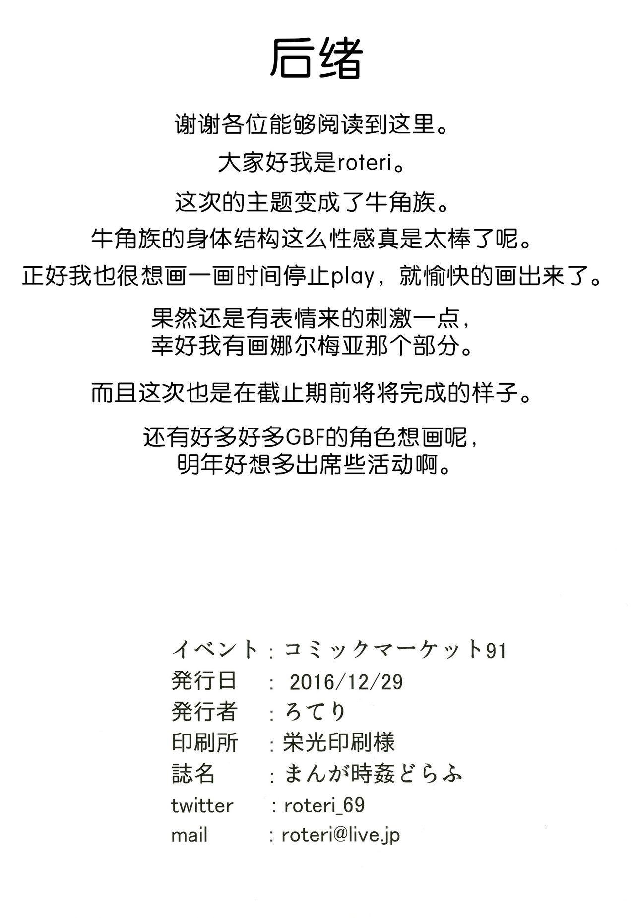 Manga Jikan Draph 25