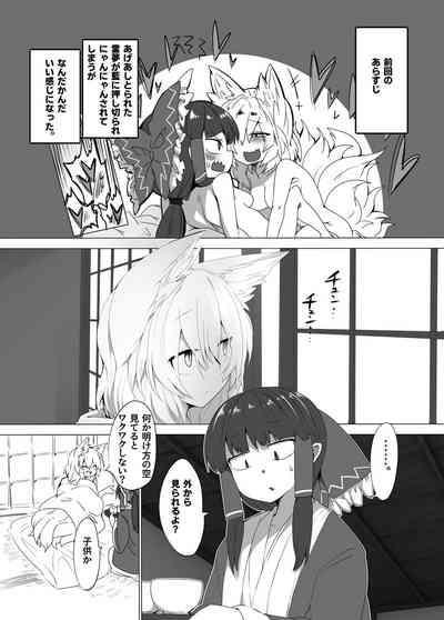 Kitsune Miko 3 2