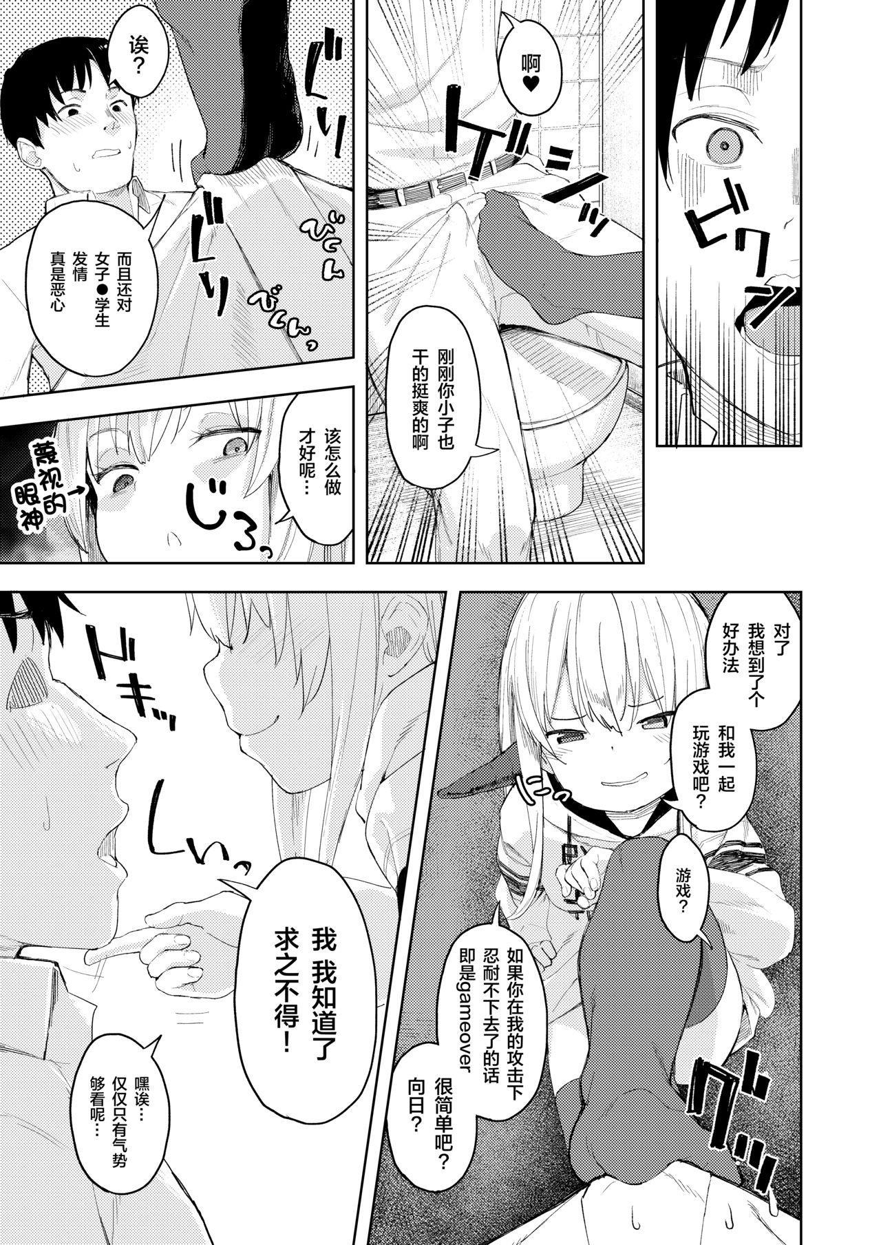 Chouhatsu Matenshi!! Tenma-chan 12