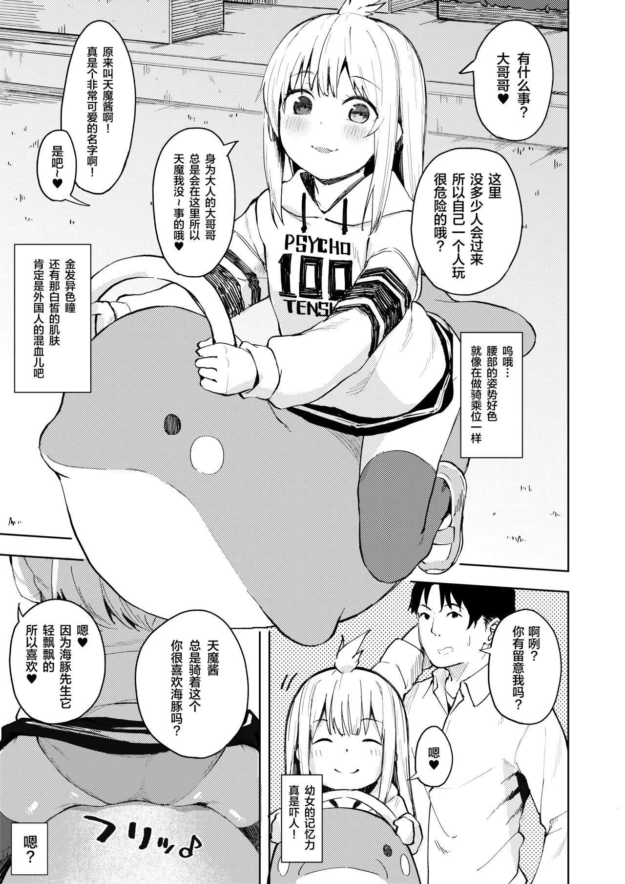Chouhatsu Matenshi!! Tenma-chan 4