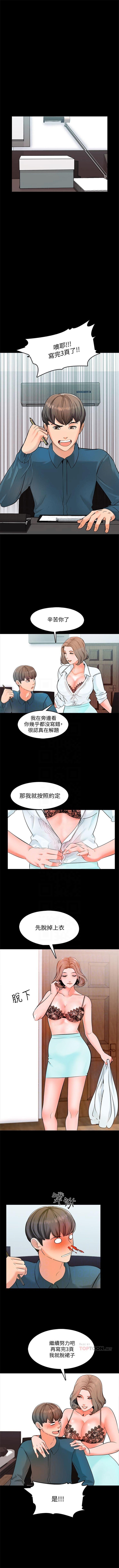 (周1)家教老师  1-13 中文翻译 (更新中) 23
