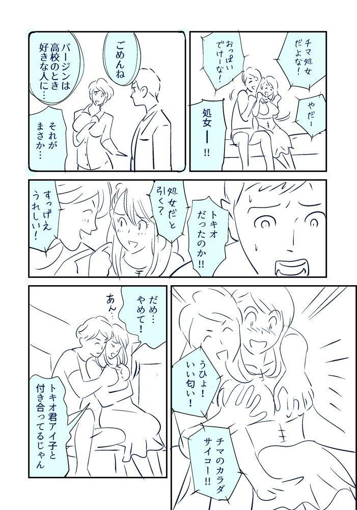 KON-NTR Gekijou 26