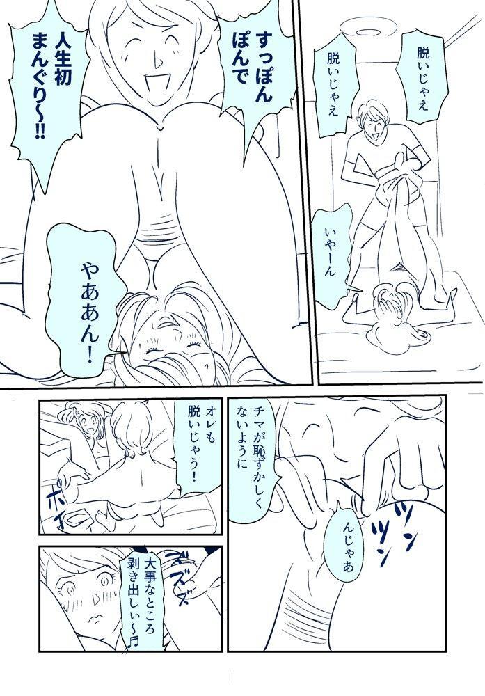 KON-NTR Gekijou 32