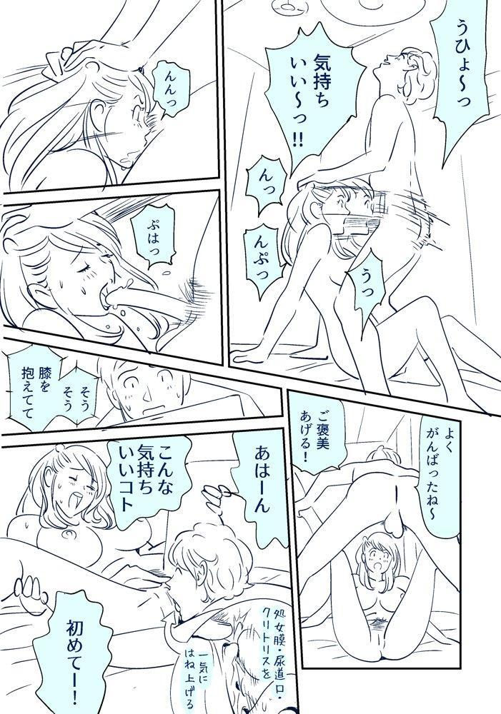 KON-NTR Gekijou 35