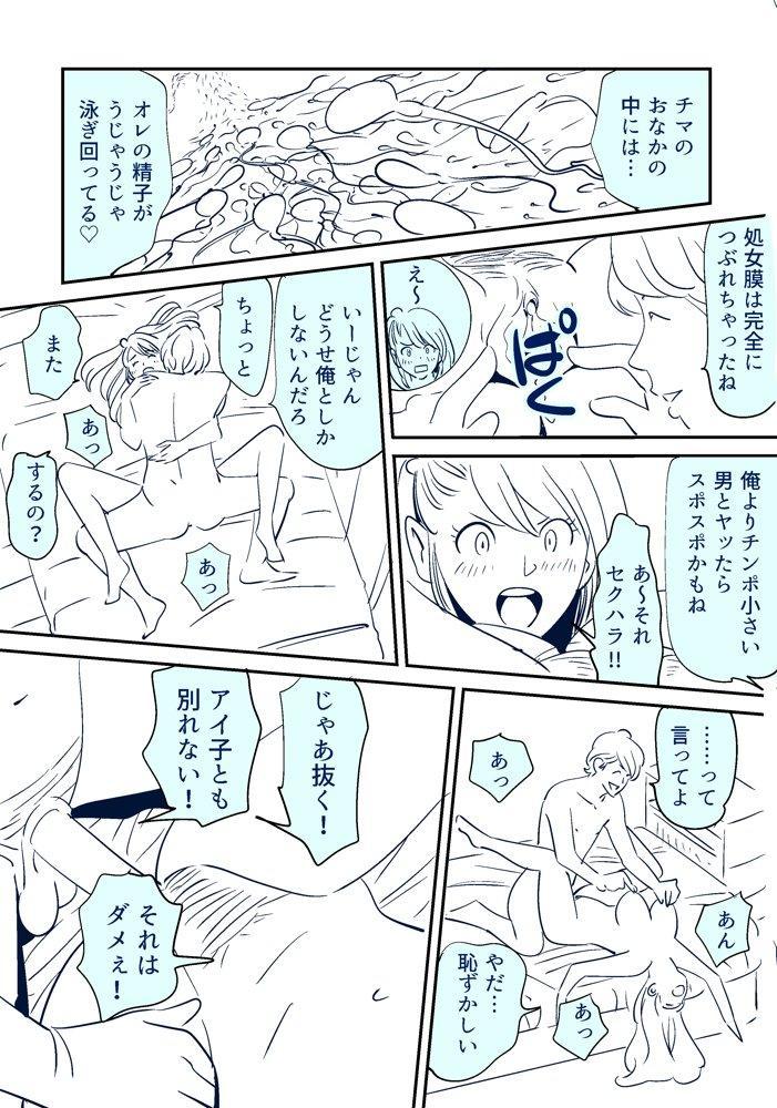KON-NTR Gekijou 44