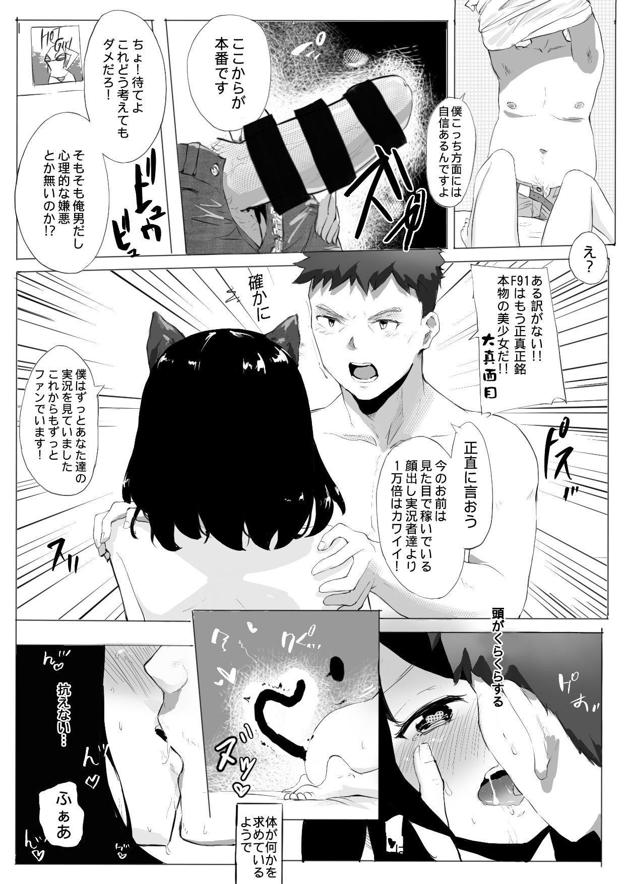 拱火天王孙*峰 中年男x强制喵化 14