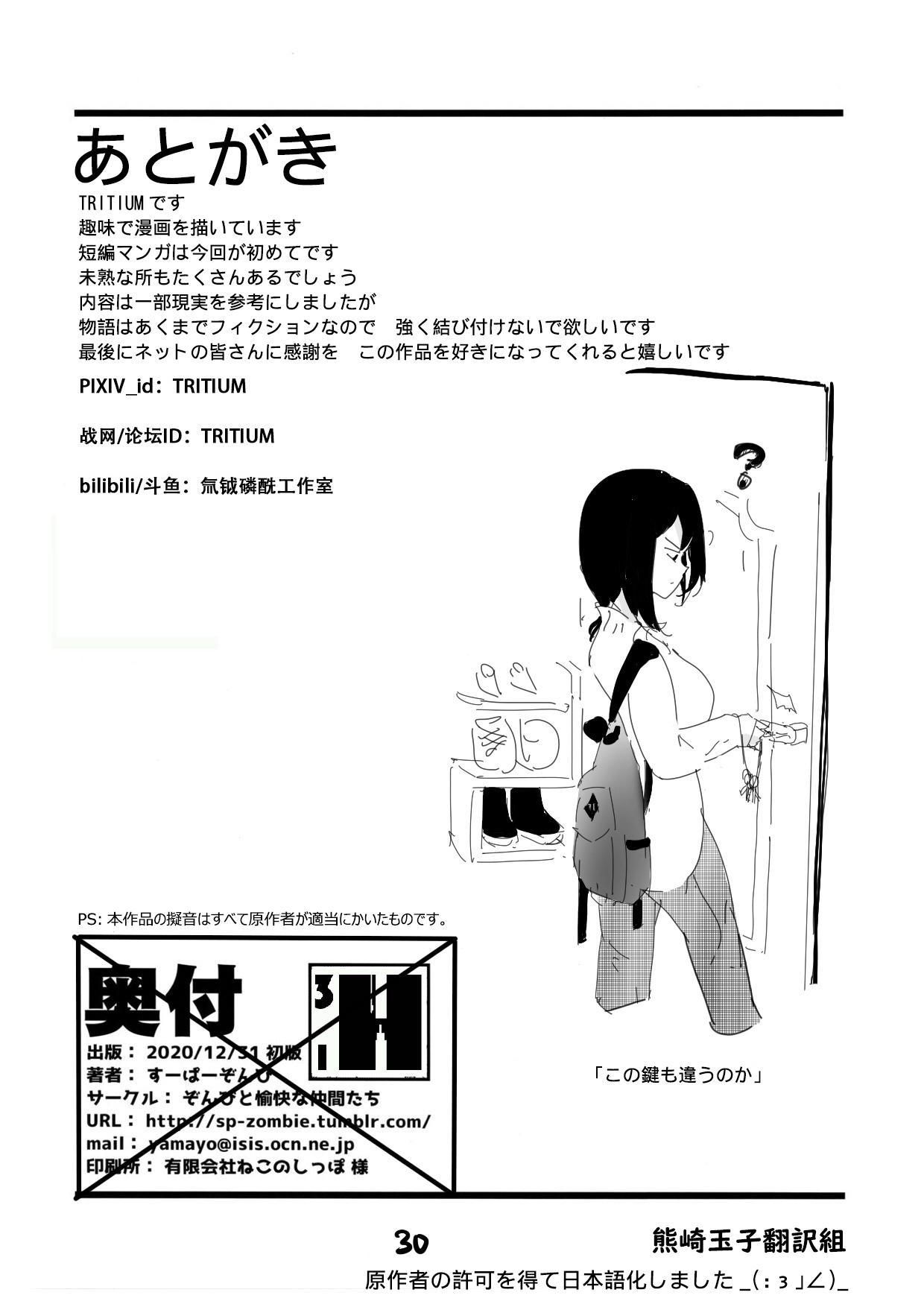 拱火天王孙*峰 中年男x强制喵化 31