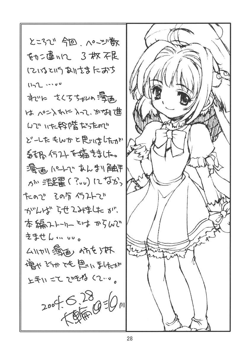 Kagami no Naka no CHERRIES 26