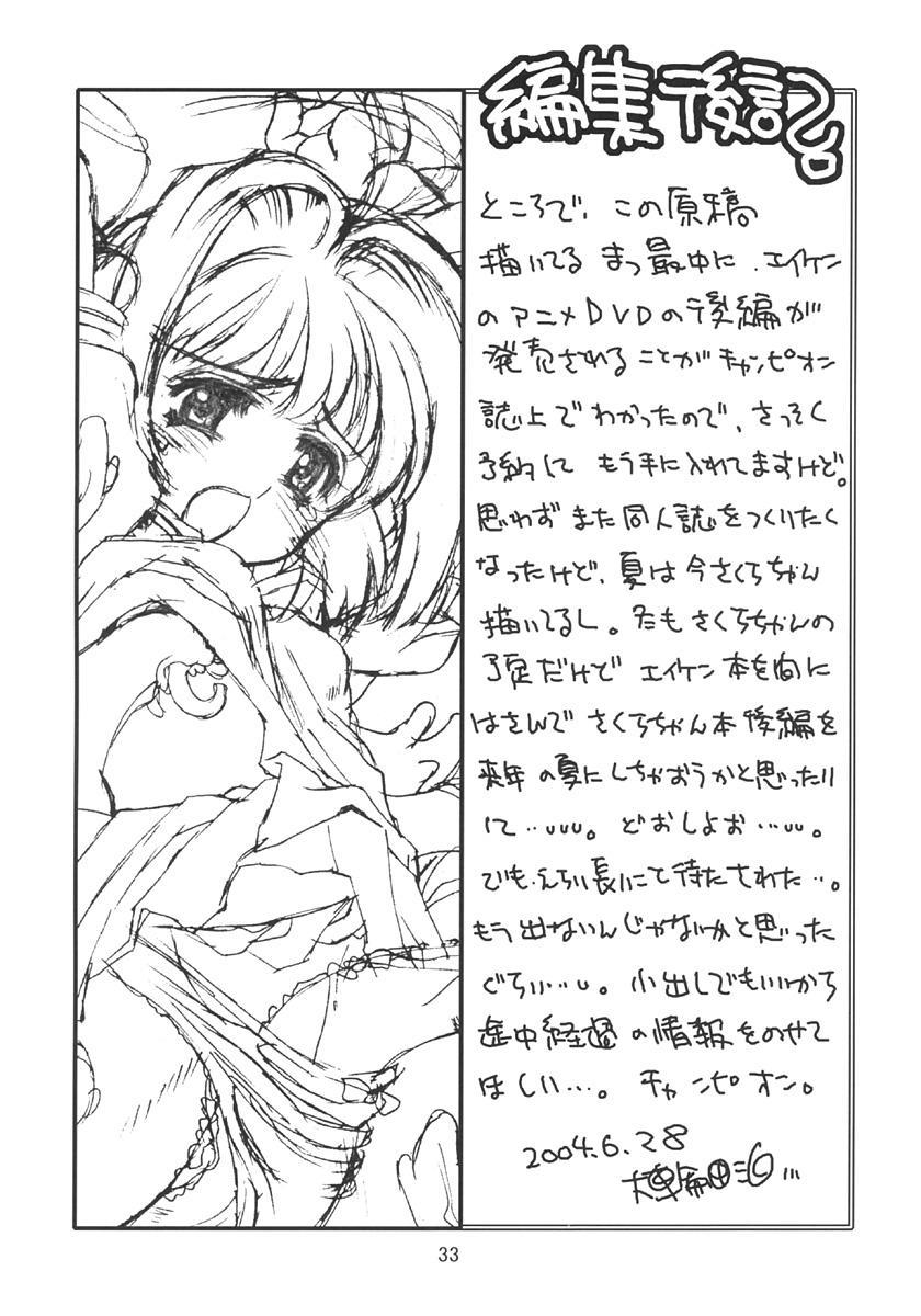 Kagami no Naka no CHERRIES 31